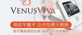 viva颈纹平复术