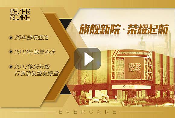 伊美尔:旗舰新院 宣传片
